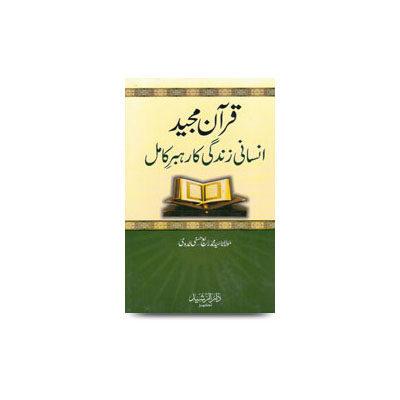 قرآن مجید انسانی زندگی کا رہبر کامل |quran_majeed_insanee_zindagi_ka_rehbar_e_kamil
