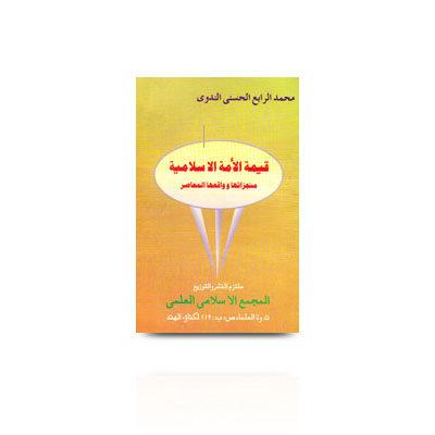 قيمة الأمة الإسلامية، منجزاتها وواقعها المعاصر |qeematul ummatul islamiya by rabey hasani