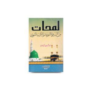 لمحات من السيرة النبوية والأدب النبوي |lamhaat min al seeratun nabwiyah wal adab alnabwi