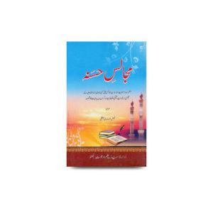 مجالس حسنہ مولانا فیصل احمد ندوی بھٹکلی | Majlis-Hassan-Maulana-Faisal-Ahmad-Nadidi-Bhatkal