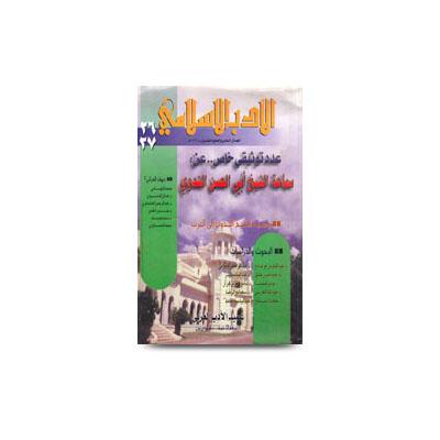 مجلة الأدب الإسلامي، الرياض (عدد ممتاز عن الإمام الندوي) |al adabul islami-adad khas an al sheikh abil hasan nadwi-1421