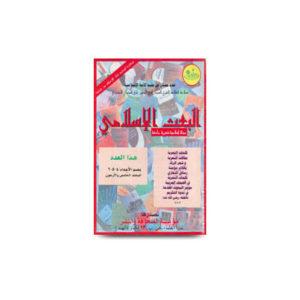 مجلة البعث الإسلامي، لكناؤ (عدد ممتاز عن الإمام الندوي) |kalimatut taziah