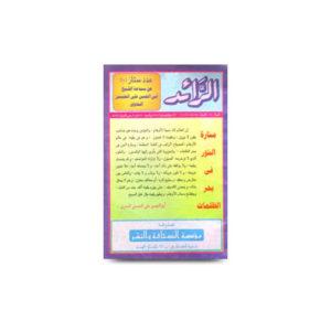 مجلة الرائد، لكناؤ (عدد ممتاز عن الإمام الندوي) ـ (1) |al raid-22 ramzan-8 shawal-24 shawal-9zil qada-1420