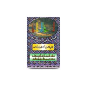 مجلة الصحوة الإسلامية، حيدر آباد (عدد ممتاز عن الإمام الندوي) |al sahwatul islamiyah adadun mumtaaz an al imamil nadwi