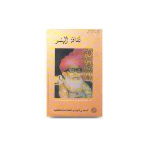 مجلة ثقافة الهند، نيودلهي (عدد ممتاز عن الإمام الندوي) |saqaafatul hind