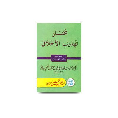 مختار تهذيب الأخلاق |mukhtar tehzibul akhlaq
