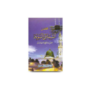 مختصر الشمائل النبوية |mukhtasar asshamael alnabwiyah