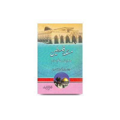 مسئلۂ فلسطین - سامراج اور عالم اسلام |masela_e_falasteen
