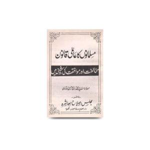 مسلمانوں کا عائلی قانون- مخالفت اور موافقت کی روشنی میں |musalmano_ka_aaeli_qanoon