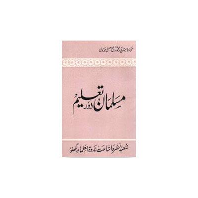مسلمان اور تعلیم |musalman_aur_taleem