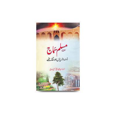 مسلم سماج - ذمہ داریاں اور تقاضے |muslim_samaj_zimmedariyan_aur_taqaze