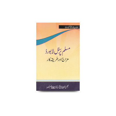 مسلم پرسنل لا بورڈ: مزاج اور طریقۂ کار |muslim personnel law mizaj aur tariqa e kar by rabey hasani
