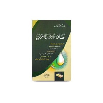 مصادر الأدب العربي |masadirul adabil arabi by wazeh rasheed