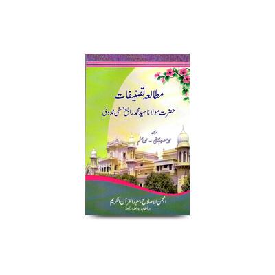 مطالعہ-تصنیفات-حضرت-مولانا-سید-محمد-را | mutaala tasnifat muhammed rabey hasani-about rabey hasani