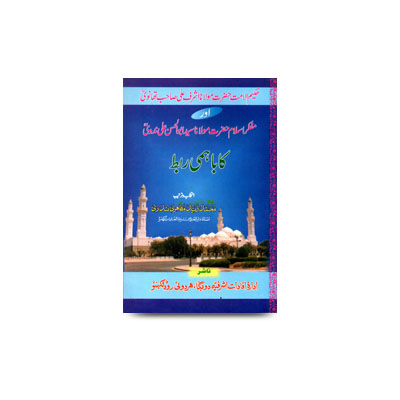 مفکر اسلام حضرت مولانا سید ابوالحسن علی ندویؒ کا باہمی ربط |ashraf ali thanwi aur ahan ka bahami rabt-about ahan