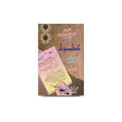 مفکر اسلام مولانا سید ابو الحسن علی ندوی کے خطوط بنام فضل ربی ندوی |mufakkire islam mawlana syed abulhasan ali nadwi ke khutut by fazle rabbi nadwi