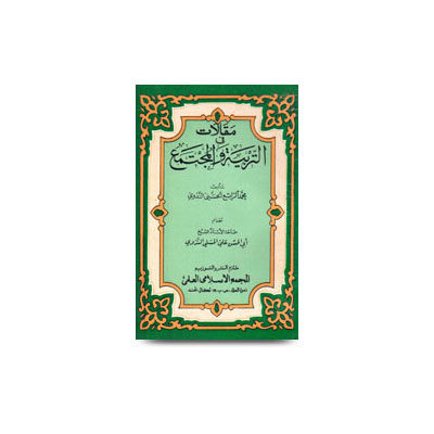 مقالات في التربية والمجتمع |maqalat attarbiyah wal mujtama by rabey hasani