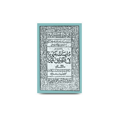 ملهمات احمديه