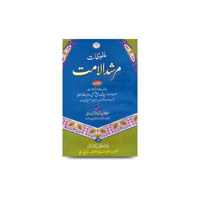 ملٖفوظات مرشد الامت حضرت مولانا سید محمد رابع حسنی ندوی /دامت برکاتہم |malfuzat_murshidul_ummat