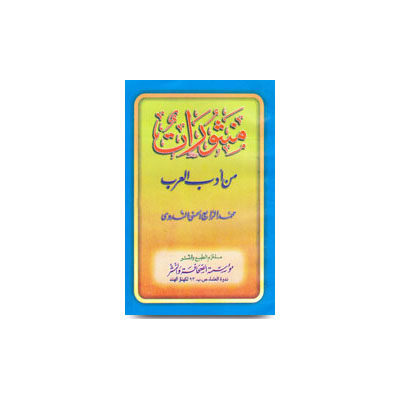 منثورات من أدب العرب  | mansurat min adabil arab by rabey hasani