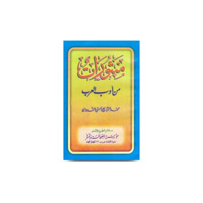 منثورات من أدب العرب |mansurat min adabil arab by rabey hasani