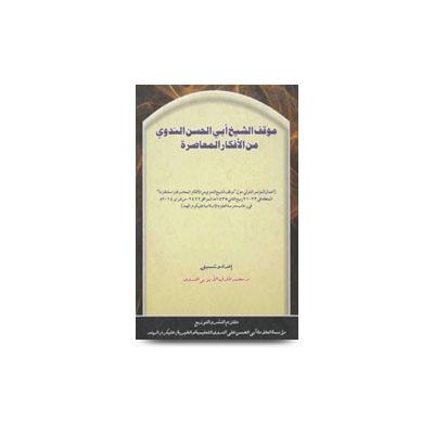 موقف الشيخ أبي الحسن الندوي من الأفكار المعاصرة |mawqif-al-shaikh-abil-hasan-minal-afkar-al-muasra