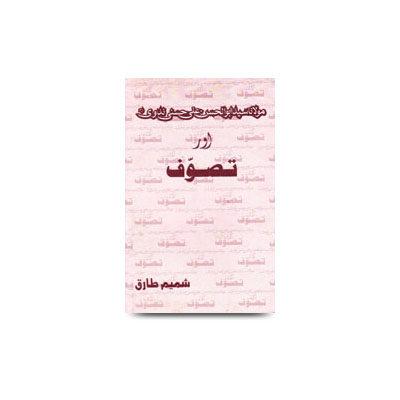 مولانا سید ابو الحسن علی ندوی اور تصوف شمیم طارقمکتوبات حضرت م |mawlana syed abulhasan ali hasani nadwi aur tasawwuf by shamim tariq