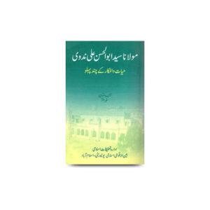 مولانا سید ابو الحسن علی ندوی - حیات و افکار کے چند پہلو سفیر اختر |mawlana syed abulhasan ali nadwi hayat wa afkar ke chand pehlu