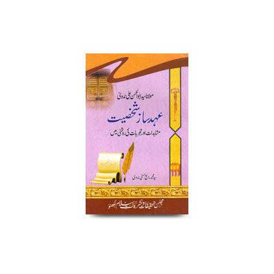 مولانا سید ابو الحسن علی ندوی عہد ساز شخصیت |ahad saaz shaksiyat by sayyed hadhrat mawlana rabey hasani nadwi