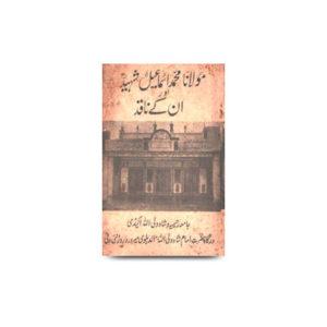 مولانا محمد اسماعیل شہید اور ان کے ناقد | Molana Mohammed Ismail Shaheed