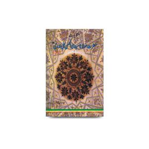 مکتوبات حضرت مولانا سید ابو الحسن علی ندوی (جلد اول) مولانا سید حمزہ حسنی ندوی |maktubaat-part-1-2