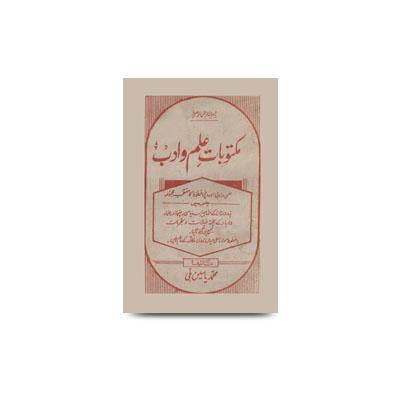 مکتوبات علم وادب محمد یاسین ملی |maktubate ilm wa adab by mohd yasin milli