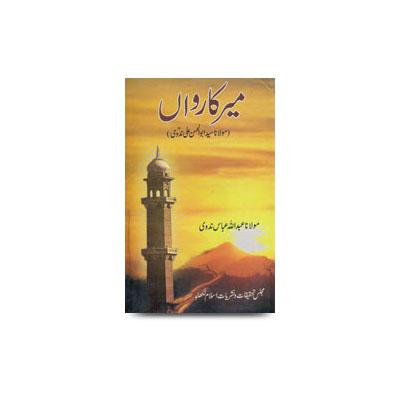 میر کارواں ڈاکٹر عبد اللہ عباس ندوی |meer e karwan by abdullah abbas nadwi