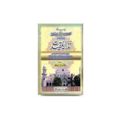 نذرانہ عقیدت |nazranae aqeedat-about-ahan-urdu