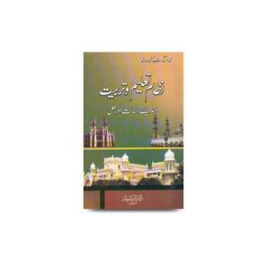 نظام تعلیم - اندیشے، تقاضے اور حل |nizame taleem wa tarbiyat andeshe taqaze aur hal by wazeh rashid
