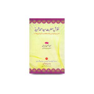 نقوش حضرت سید احمد شہید |nagosh-hazrat-sayyed-ahmed-shaheed