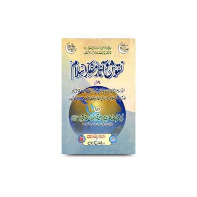 نقوش وآثار مفکر اسلام مولانا قمر الزماں الہ آبادی |nuqush wa aasaar mufakkire islam