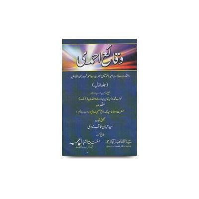 وقائع احمدی - (تحقیق سید سحبان ثاقب) جلد اول |waqae ahmedi part-1 by syed sahban nadwi