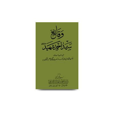قائع سید احمد شہید -1 (اردو مخطوطہ مطبوعہ سید احمد شہید اکیڈمی، لاہور) |waqae ahmedi