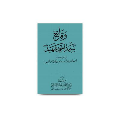 وقائع سید احمد شہید -2 (اردو مخطوطہ مطبوعہ سید احمد شہید اکیڈمی، لاہور |waqia-sayyed-ahmed-shaheed-2
