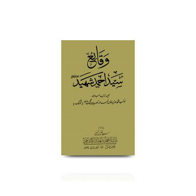 وقائع سید احمد شہید-3 (اردو مخطوطہ مطبوعہ سید احمد شہید اکیڈمی، لاہور)| Waqia Sayyed Ahmed Shaheed-3