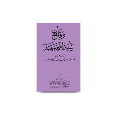 وقائع سید احمد شہید-4 (اردو مخطوطہ مطبوعہ سید احمد شہید اکیڈمی، لاہور) |Waqia Sayyed Ahmed Shaheed-4