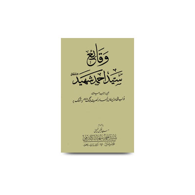 وقائع سید احمد شہید-5 (اردو مخطوطہ مطبوعہ سید احمد شہید اکیڈمی، لاہور) | Waqia Sayyed Ahmed Shaheed-5