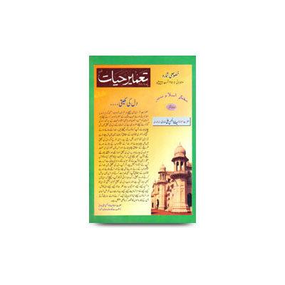 پندرہ روزہ تعمیر حیات، لکھنؤ، مفکر اسلام نمبر |tameer e hayat-10-25-july-10-25-august-2000