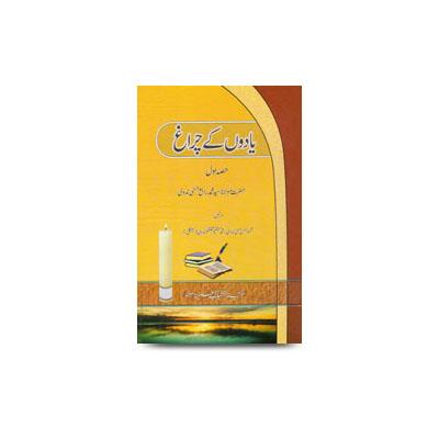 یادوں کے چراغ |yadon ke chirag by rabey hasani