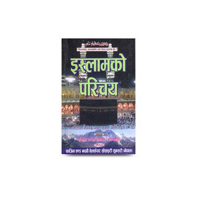 इस्लामको परिचय |islamko-parichay-nepali