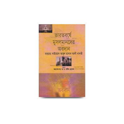 ভারতবর্ষে মুস্লিমদের অবদান |muslims-contributed-in-india