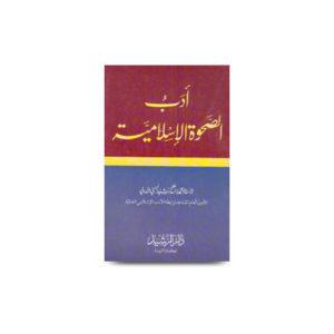 أدب الصحوة الإسلامية |adabus sahwatil islamiyah