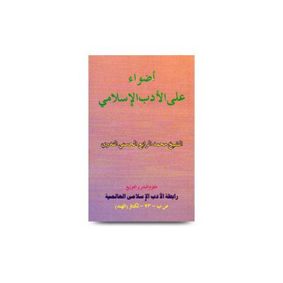 أضواء على الأدب الإسلامي |azwa_alal_adabil_islami_