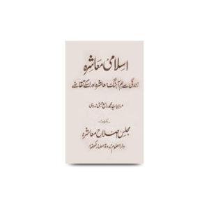 اسلامی معاشرہ - زندگی سے ہم آہنگ معاشرہ اور اس کے تقاضے |islami_muaashra_zindagi_se_ham_ahang_muashra_aur_uske_taqaze
